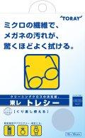 トレシー® カラークロス( 無地 ) 16×16cm  フック陳列用 スカイブルー