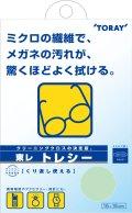 トレシー® カラークロス( 無地 ) 16×16cm  フック陳列用 セージ