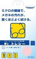 トレシー® カラークロス( 無地 ) 16×16cm  フック陳列用 コーラルピンク