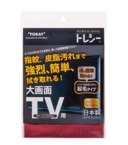 画像1: トレシー® TV用クリーニングクロス ZR3550-TRYTV G309 ワインレッド