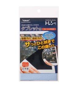画像1: トレシー® タブレット用クリーニングクロス K2520-TRYTB G102 ブルー