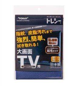 画像1: トレシー® TV用クリーニングクロス ZR3550-TRYTV G308 ネイビー