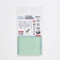 トレシー® 弁当箱仮洗いクロス K107.5-BTW G105 グリーン